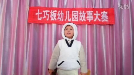 锦州市七巧板幼儿园故事大赛