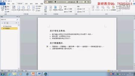word-大学生网络创业交流会