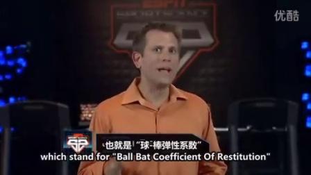 棒球科学#3 安全比赛——球棒性能衡量新标准