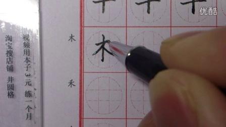 小学写字教学1-1
