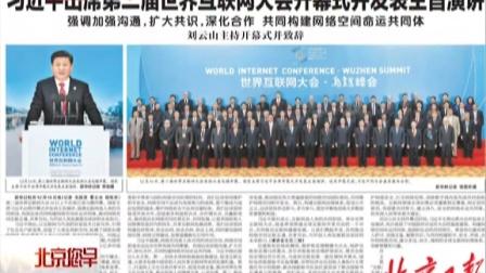 日报:出席第二届世界互联网大会开幕式并发表主旨演讲 您早 151217