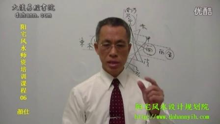 阳宅风水师资培训课程第六课