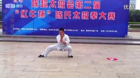 """陈超太极会第二届""""红牛杯""""陈式太极拳大赛"""