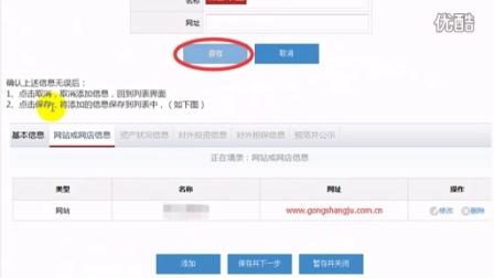 辽宁工商营业执照年检网上申报流程操作指南