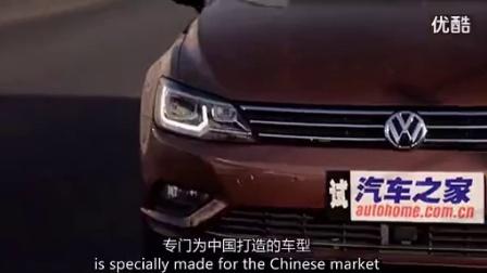 微车养护 汽车之家试驾上海大众凌渡 凌度试驾视频_标清