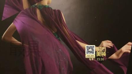 《时尚美装》宣传片