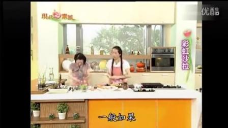 【現代心素派】20130826 -  園藝療癒--彩虹沙拉、醋漬甜菜根 (董淑芬)