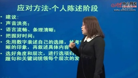 面试无领导小组讨论-陶玮玲-03_