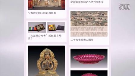 故宫展览APP全新上线
