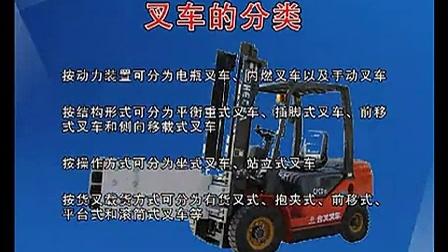安全生产管理培训案例视频库之叉车事故 标清(270P)