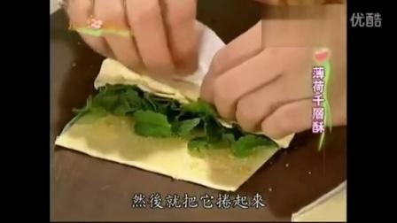 【現代心素派】20130902 - 名人廚房--薄荷千層酥、奶油起司夾心餅 (董淑芬)