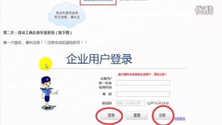 江苏工商营业执照年检网上申报流程操作指南