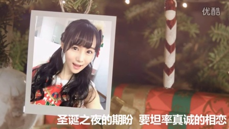 SNH48邵雪聪2015圣诞视频