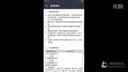 【网侠手机站】《美团众包》超清演示视频