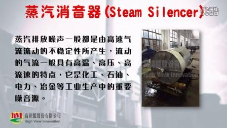 高识能hVI_蒸汽消音器(Steam silencer)