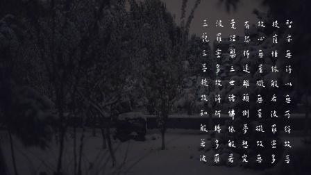 般若波罗蜜多心经(三) 20151221