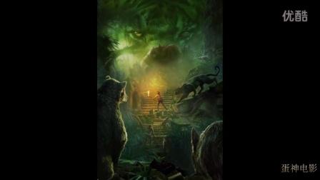 【蛋神电影】《丛林之书》 超清官方电影病毒预告