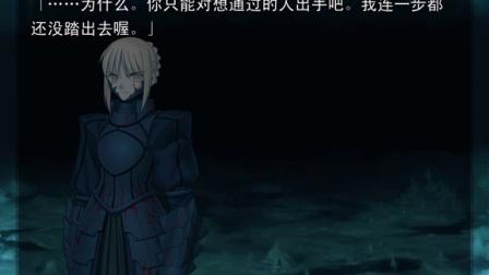 【疯の志】fate stay night HF线 第四十四期 bad end 38
