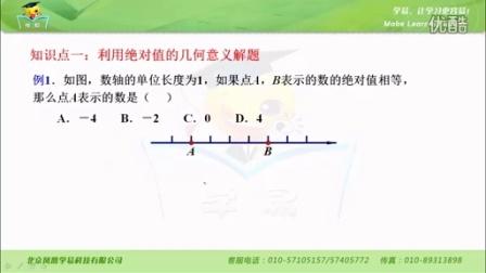 七年级数学有理数第五讲绝对值的非负性