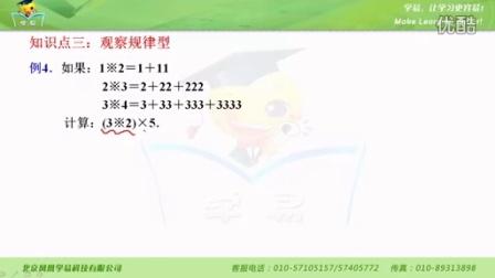 七年級 數學 有理數 第十講 定義新運算