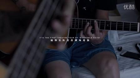 痛仰乐队2015纪录片《不期而至》官方正式版预告片
