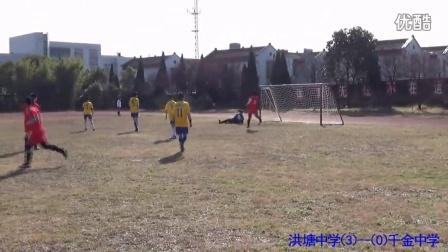 2015年南浔区中小学校园足球联赛(洪塘中学VS千金中学)