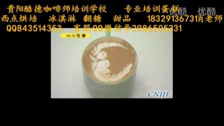 贵阳酷德咖啡培训学校--世界顶级咖啡师讲解: 咖啡制作与拉花方法 咖啡教学 咖啡拉花(三)_高清