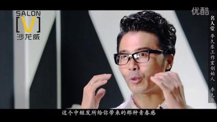 """李久东-""""做一个头几万块,凭什么?"""""""