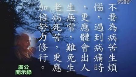 广钦老和尚开示录--对出家弟子的开示病苦舍身过人身劫
