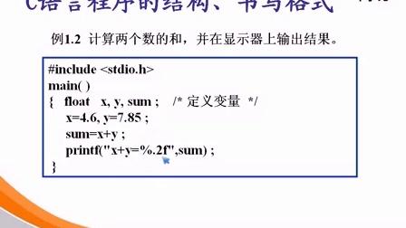 【尚观顶级嵌入式培训】嵌入式C语言培训-01C语言概述-03C语言第2个程序第3个程序