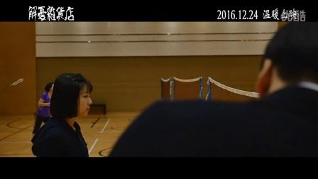 <解忧杂货店>预告片 终版