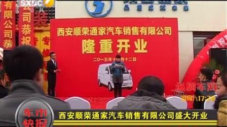 陕西电视台汽车栏目 《纵横车海》--西安顺荣通家汽车销售有限公司盛大开业