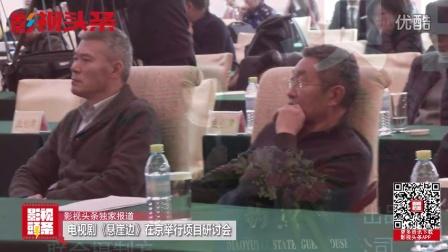 电视剧《悬崖边》 举行项目研讨会 杜源再次出演题材电视剧