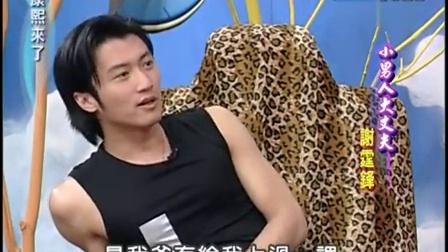 2004.05.24康熙來了(第二季第32集) 小男人大丈夫-謝霆鋒