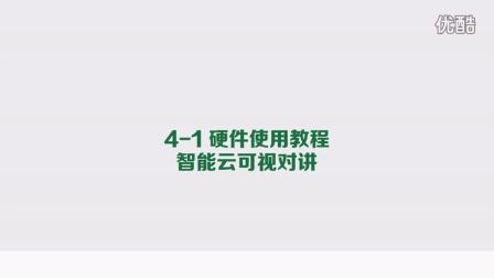 """零壹""""1号社区""""系统平台+智能硬件产品演示"""