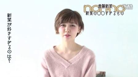 """ノンノ2月号 遠藤新菜の""""大好きすぎるモノ"""