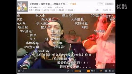 小王爷穆青出现在霹雳直播间