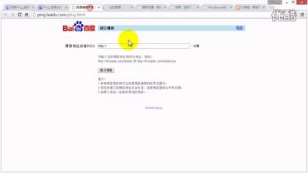 7.Wordpress Ping列表设置