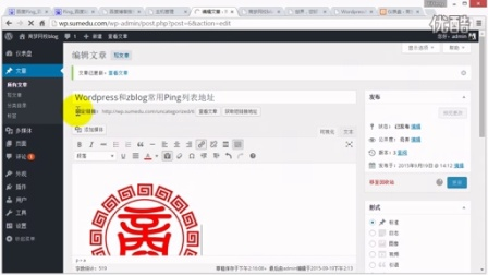 8.Wordpress文章管理和定时发布