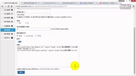 12.zblog链接模块管理
