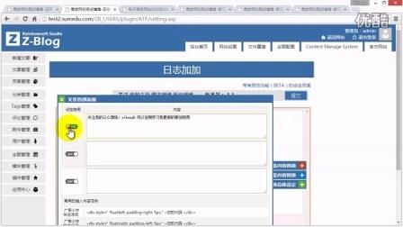 10.zblog插件安装和管理