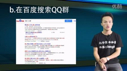 5.如何利用QQ群发送广告(上)