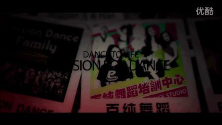 湛江街舞爵士舞培训机构-百纯舞蹈培训2016宣传片