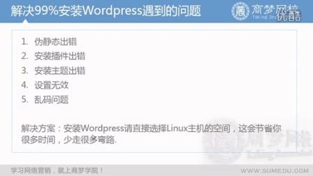 3.Wordpress常用问题