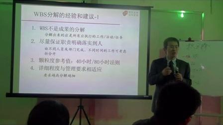 梁光华老师项目管理培训之案例讲解:WBS工作分解