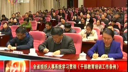云南省组织人事系统学习贯彻《干部教育培训工作条例》 云南新闻联播 20151222