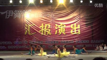 鄂州伊舞尚舞蹈培训中心2015年暑假15节课成果《专业少儿形体技巧展示》