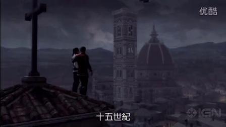 7分鐘搞懂《刺客教條》故事 - 中文字幕