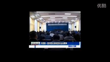 2015年12月20日保定新闻联播视频