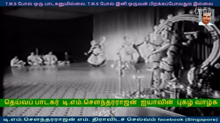Madhurageetham    (1977 film) T. M. Soundararajan (this movie got tms all 4 song